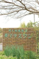 【施設】表札03